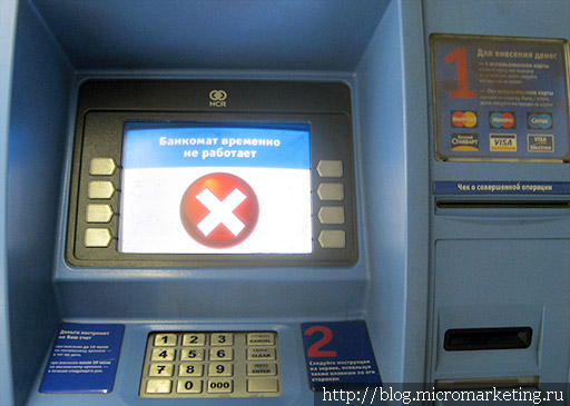 Неработающий банкомат «Русского стандарта»