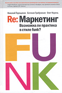 Обложка книги «Re:Маркетинг. Возможнали практика встиле funk?»