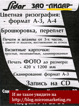 Лидар-Пидар