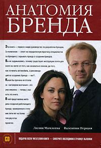 Обложка книги «Анатомия бренда»