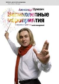 Обложка книги «Re:Великолепные мероприятия»
