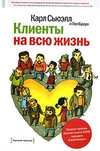 Обложка книги «Клиенты на всю жизнь»