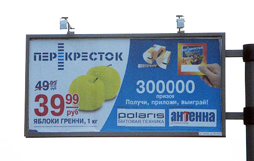 Рекламный щит «Перекрестка» с яблоками