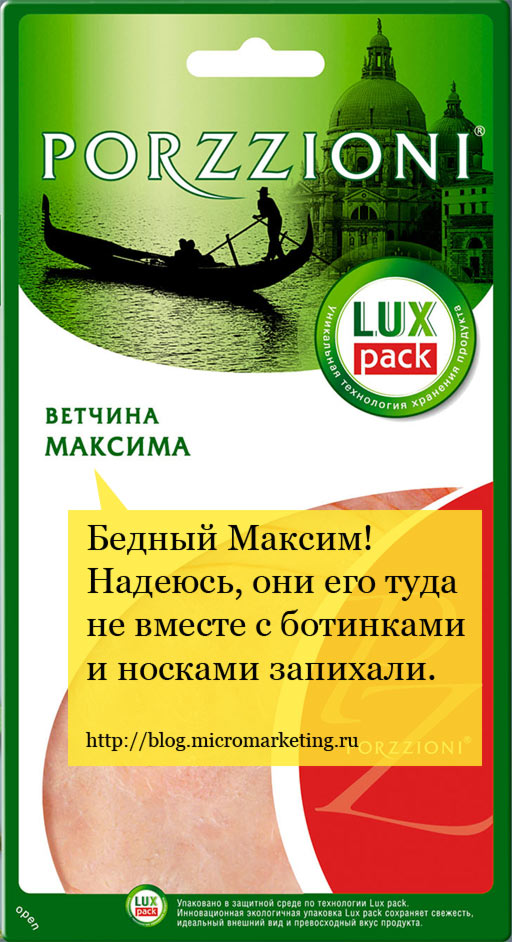 Porzzioni. Ветчина Максима. Бедный Максим.